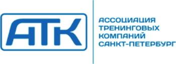 Ассоциация тренинговых компаний Санкт-Петербурга