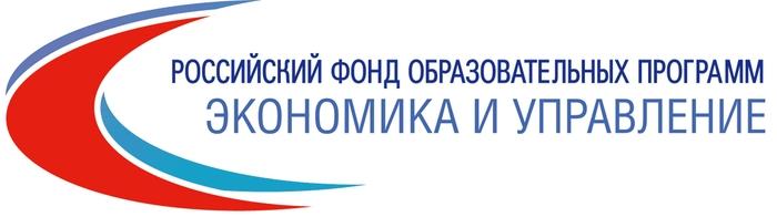 """Российский Фонд образовательных программ """"Экономика и управление"""""""