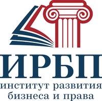 Институт развития бизнеса и права
