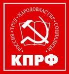"""Политическая партия """"Коммунистическая партия Российской Федерации"""""""