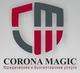 CORONA MAGIC, бухгалтерские услуги