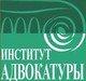 Санкт-Петербургский Институт адвокатуры